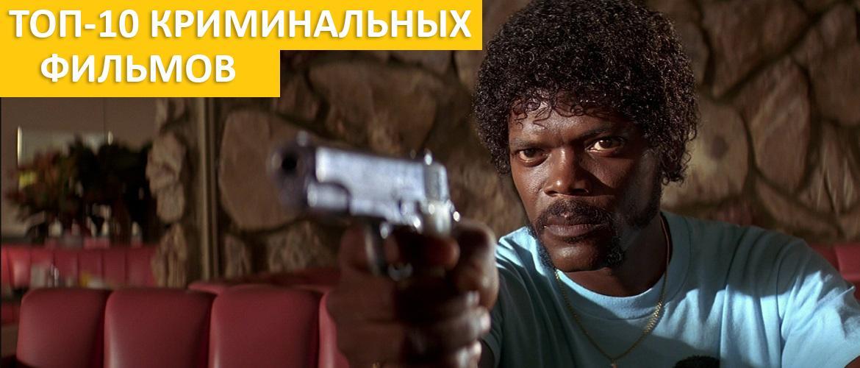 Лучшие криминальные фильмы
