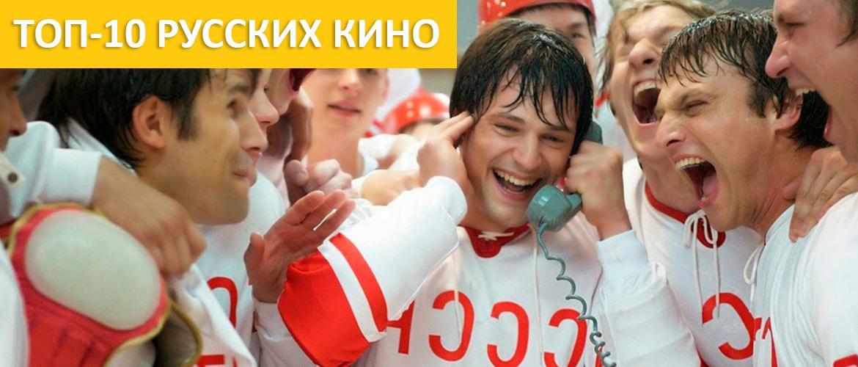 Лучшие русские фильмы