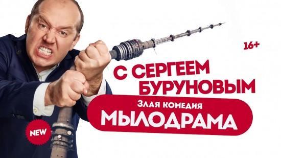 Кадры из сериала Мылодрама 2 сезон