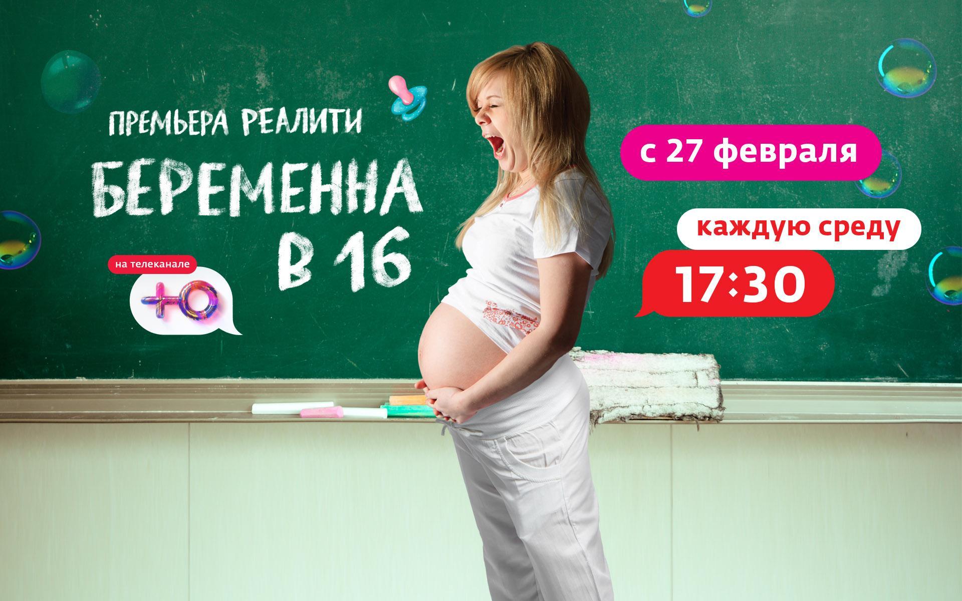Кадры из сериала Беременна в 16 2 сезон