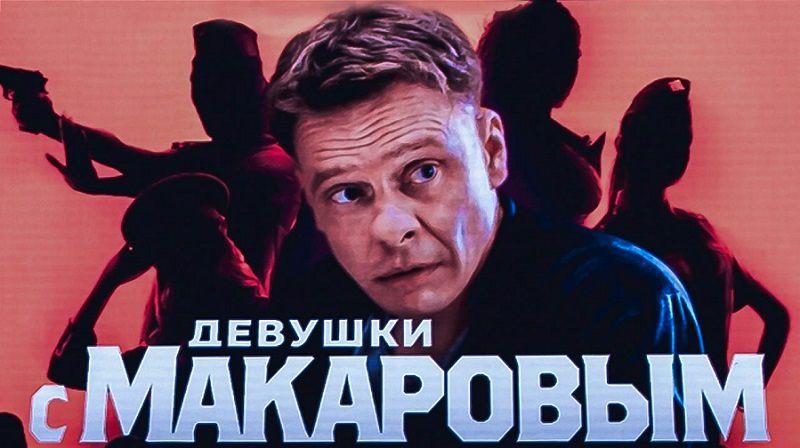 """Кадр из сериала """"Девушки с Макаровым"""""""