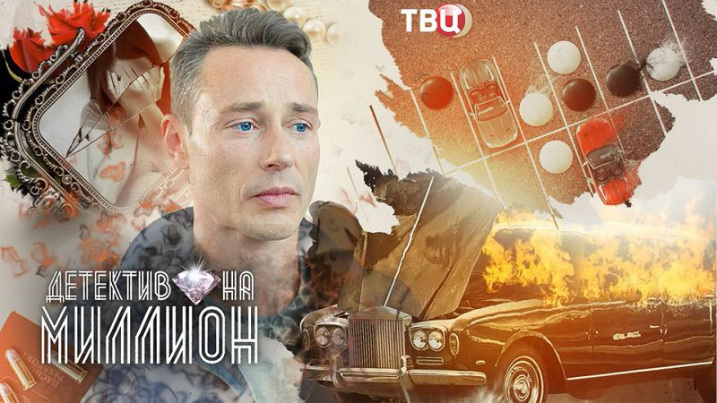 "Кадр из сериала ""Детектив на миллион"""