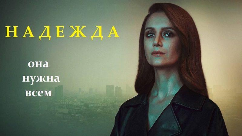 """Кадр из сериала """"Надежда"""""""