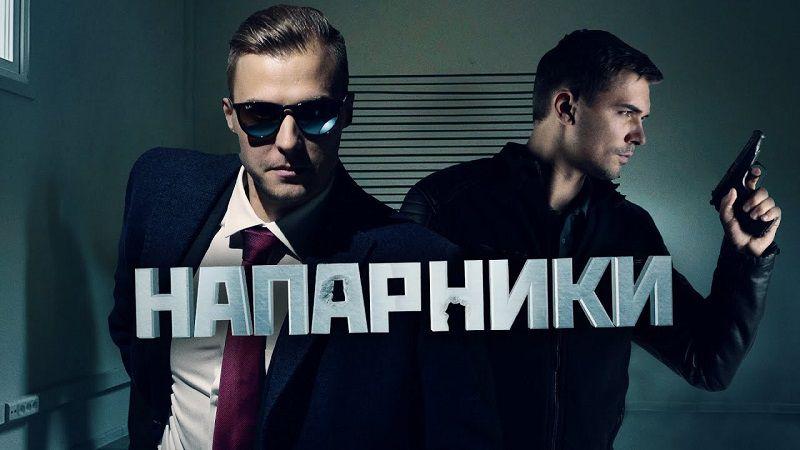 "Кадр из сериала ""Напарники"""