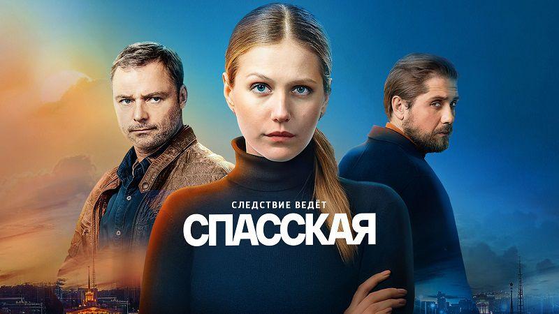 """Кадр из сериала """"Спасская"""""""