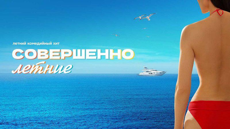 """Кадр из сериала """"Совершенно летние"""""""