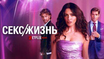 """Кадр из сериала """"Секс/Жизнь"""""""