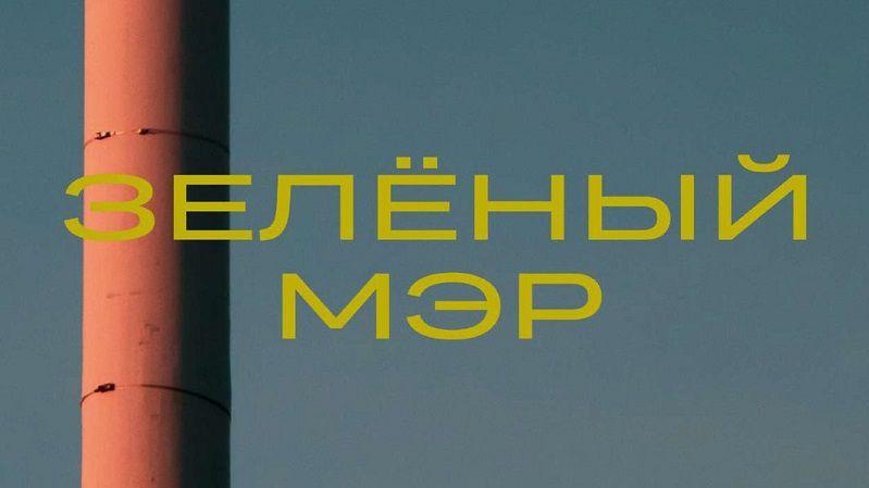 """Кадр из сериала """"Зеленый мэр"""""""