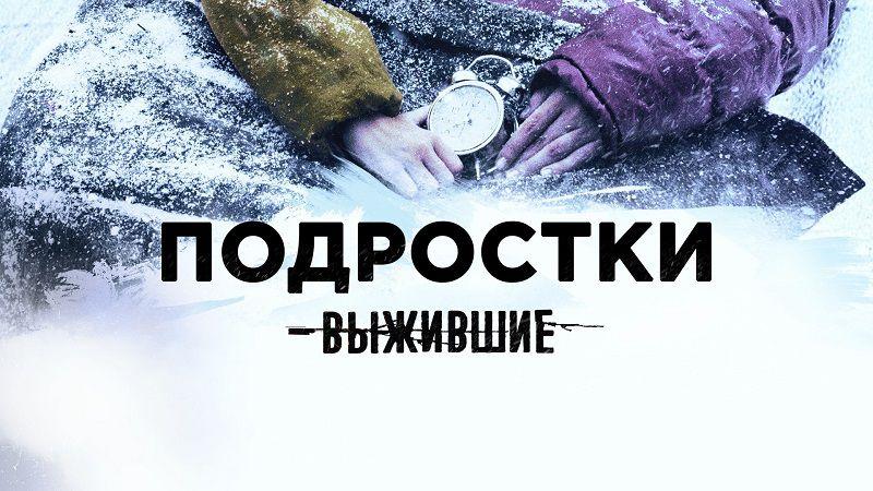 """Кадр из сериала """"Выжившие: Подростки"""""""